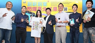 Taipei Wants to Do First for Mobile Games, Incentives & Subsidies